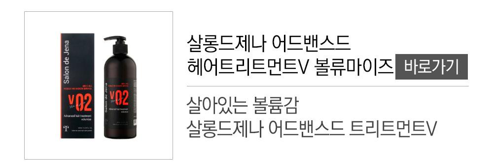 살롱드제나 어드밴스드 헤어트리트먼트V 볼류마이즈